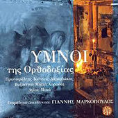 Hymns of Orthodoxy by Chorus of Santa Minas