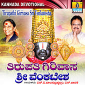 Tirupathi Girivasa Sri Venkatesha by Various Artists