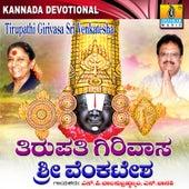 Tirupathi Girivasa Sri Venkatesha by Various Artists