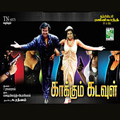 Kakkum Kadavul (Original Motion Picture Soundtrack) by Various Artists