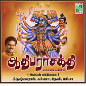 Aadi Parashakthi by Various Artists