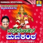 Manamohana Manikanta by S.P. Balasubramanyam