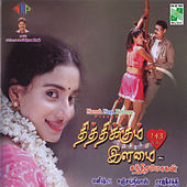 Thithikkum Ilamai (Original Motion Picture Soundtrack) by Various Artists