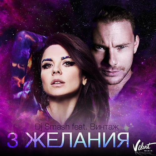3 желания (feat. Винтаж) by DJ Smash