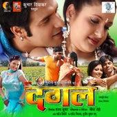 Khuni Dangal (Original Motion Picture Soundtrack) by Various Artists