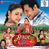 Mangal Phera (Original Motion Picture Soundtrack) by Various Artists