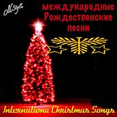 Международные рождественские песни (International Christmas Songs) by Various Artists