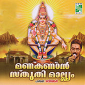 Manikandan Sthuthi Maalyam by Various Artists