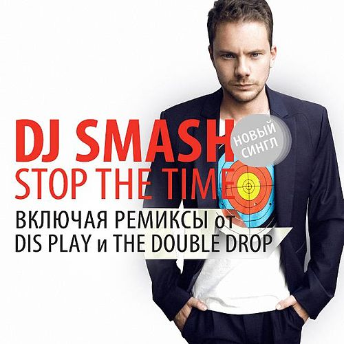 Stop the Time by DJ Smash