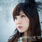Todokanai Koi '13 - Single by Rena Uehara