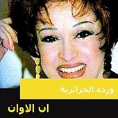 Aan Al Awaan by Warda