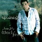 Tewaedni Leh by Wael Jassar