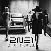Missing You by 2NE1