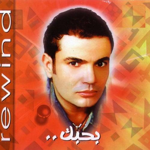 Rewind (Remix) by Amr Diab
