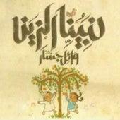 Nabina El Zain by Wael Jassar