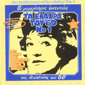 Ta Elafra Tou '60,Vol.1 - Greek Easy Listening Songs Of The 60s,Vol.1 by Various Artists