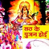 Chhath Ke Pujan Hoee by Various Artists