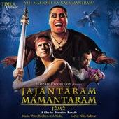Jajantaram Mamantaram (Original Motion Picture Soundtrack) by Various Artists