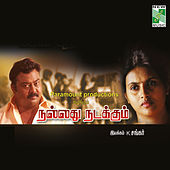 Nallathu Nadakkum (Original Motion Picture Soundtrack) by Various Artists