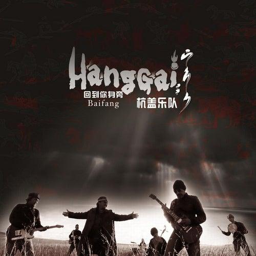 Baifang by Hanggai
