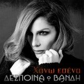 Hano Esena [Χάνω Εσένα] by Despina Vandi (Δέσποινα Βανδή)