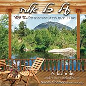 Al Kol Eleh - and 14 more melodies of Naomi Shemer's famous songs by Various Artists