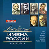 Musical Russian Names. Composers. vol. 1 by Various Artists