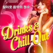 Drinks & Chill-Out (칵테일과 함께 듣는 라운지 음악과 칠아웃 50곡) by Various Artists