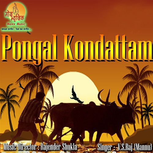 Pongal Kondattam, Vol. 2 by Mannu