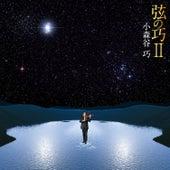 Gen No Takumi II by Takumi Komoriya