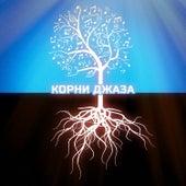 Корни Джаза von Various Artists
