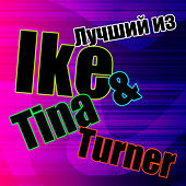 Лучший из Ike & Tina Turner by Ike and Tina Turner