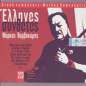 Greek Composers - Markos Vamvakaris by Markos Vamvakaris (Μάρκος Βαμβακάρης)