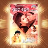 Prathama Prema by Various Artists