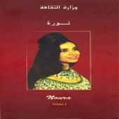 Noura, vol. 4 (La diva algérienne) by Noura
