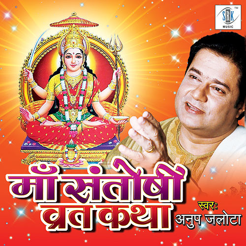 Maa Santoshi Vrat Katha - Single by Anup Jalota