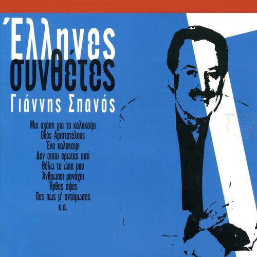 Greek Composers - Yiannis Spanos by Various Artists