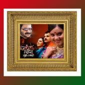 Swapna Tujhe Ni Majhe (Original Motion Picture Soundtrack) by Various Artists