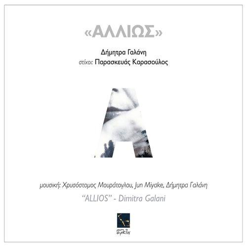 Allios [Αλλιώς] by Dimitra Galani (Δήμητρα Γαλάνη)