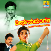 Dheergha Sumangali (Original Motion Picture Soundtrack) by Various Artists