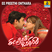Ee Preethi Onthara (Original Motion Picture Soundtrack) by Various Artists