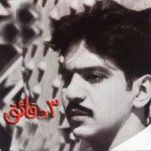 Talat Dqayeq by Bahaa Sultan