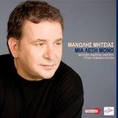 Mia Leksi Mono [Μια Λέξη Μόνο] by Manolis Mitsias (Μανώλης Μητσιάς)