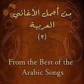 من أجمل الأغاني العربية From the Best Of the Arabic Songs, Vol. 2 by Various Artists
