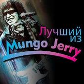 Лучший из Mungo Jerry by Mungo Jerry