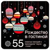 Рождество в гостиной (55 снежных мелодий в прохладном