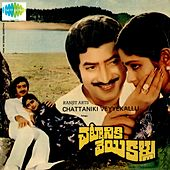 Chattaniki Veyyekallu (Original Motion Picture Soundtrack) by Various Artists