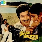 Chattaniki Veyyekallu (Original Motion Picture Soundtrack) by Various Artists