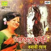 Banani Ghosh: Tagore Songs by Banani Ghosh