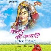 Keshar Ki Kyari by Various Artists